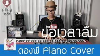 ขอเวลาลืม - Aun Feeble Heart Feat. Ouiai Piano Cover by ตองพี