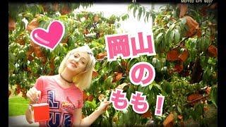 この間、岡山でホームステイしに行った! 泊まらせて本当にありがとうご...