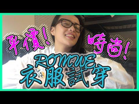 【旧金山留学生活】Romwe~时尚平价衣服试穿!|SoniaSu TV