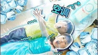 坤坤DIY消暑神器冰川隧道!能否成功呢? 小伶玩具 | Xiaoling toys