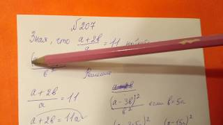 207 Алгебра 8 класс, Найдите значение дроби зная что..