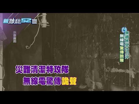 2019.01.13神秘52區/災難清潔特攻隊 無線電驚傳詭聲