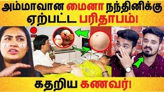 அம்மாவான மைனா நந்தினிக்கு ஏற்பட்ட பரிதாபம்! கதறிய கணவர்! Mynaa nandhini | pregnant | vijay tv