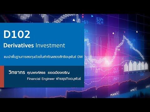D102 แนะนำพื้นฐานการลงทุนด้วยใบสำคัญแสดงสิทธิอนุพันธ์ (Derivative Warrant : DW)