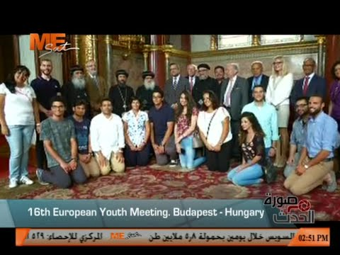 With Video .. 16 th European Youth Meeting. Budapest - Hungary