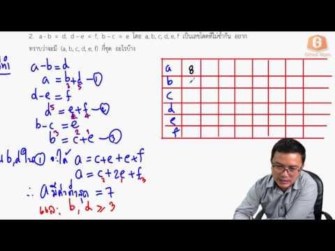 ข้อสอบ สสวท.รอบ 2 ข้อ 2 คณิตประถมปลายปี 2559