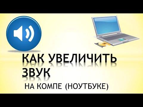 Как увеличить звук на ноутбуке/компе