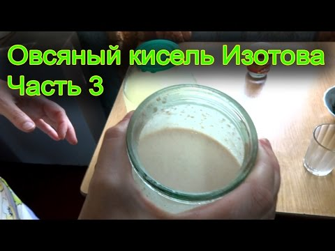 Овсяный кисель Изотова Пошаговый рецепт