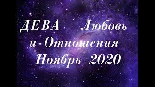 ДЕВА Любовь и Отношения, Ноябрь 2020.