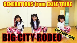GENERATIONS from EXILE TRIBE 「BIG CITY RODEO」DANCE Choreography 踊ってみた