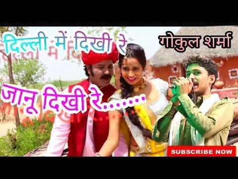 Gokul Sharma दिल्ली में दिखी रे जानू दिखी रे  Delhi Me Dikhi Re