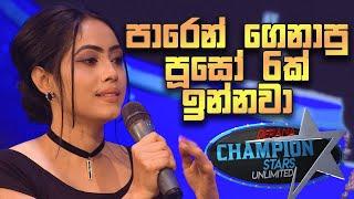 පාරෙන් ගෙනාපු පූසෝ 6ක් ඉන්නවා | Derana Champion Stars Unlimited Thumbnail