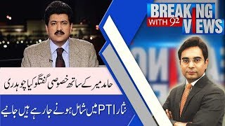 BREAKING VIEWS WITH 92 | 20 April 2019 | Asad Ullah Khan | Hamid Mir | 92NewsHD