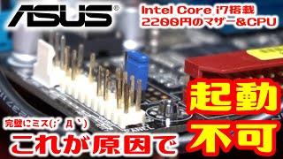 【ジャンク】ハードオフで購入した2200円のi7 CPUとマザーボード。あれが原因で起動しないとは・・・。作業に没頭して完璧に忘れてた。