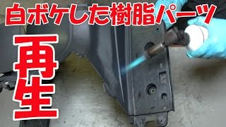 【まーさんレストア】スズキスカイウェイブ250(CJ42A):No.3 白ボケしたパーツ再生/Restoration of SUZUKI Skywave 250 (CJ42A) No.3