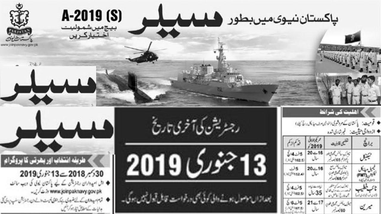 Pak Navy jobs 2018 | Join Pakistan Navy as Sailor A-2019 (S