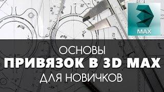 Привязки (snaps) в 3D max | Видео уроки на русском для начинающих