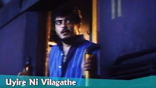 Uyire Ni Vilagathe - Ajithkumar, Meena, Malavika - Deva Hits - Aanandha Poongatre - Tamil Song