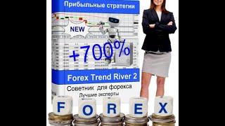 Как заработать много на форексе . Уникальная Стратегия Forex Trend River  .