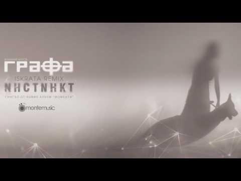 Grafa - Instinkt (Iskrata Remix)