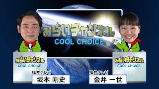みらいチャンネルCOOL CHOICE COOL CHOICE:中部エリア SPECIAL EDITION thumbnail