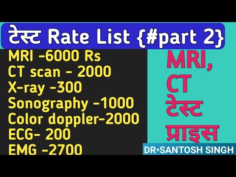 MRI Test Price/CT Scan Test Rate/special Test Rate List(part 2)/रेडिओलॉजिकल रेट सूची.
