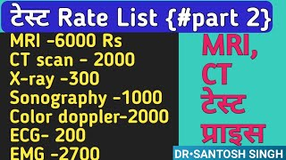 MRI test price/CT scan test rate/special test rate list(part 2)/रेडिओलॉजिकल रेट सूची.