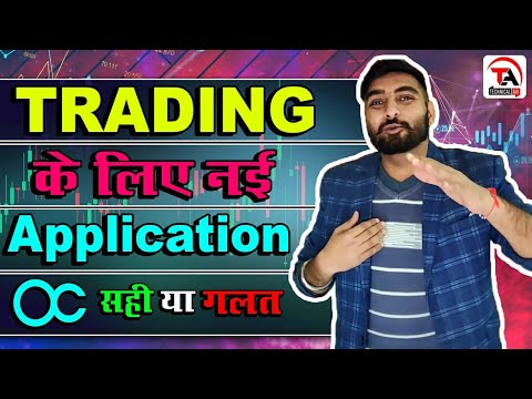 new-application-for-trading-||-review-on-application-||-should-use-or-not