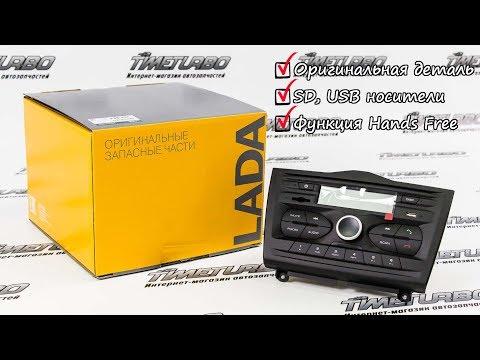 Штатная кнопочная магнитола на Lada Granta FL (с 2018 г.) | Timeturbo.ru