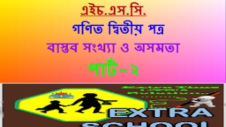 HSC Math 2nd Paper Bastob Sonkha O Osomota Part-2