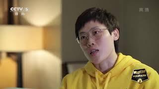 [篮球公园]WCBA总得分王纪妍妍正式退役|体坛风云 - YouTube