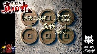 どうも皆さん、sumioと申します。 新シリーズ、「戦国無双 真田丸」やっ...