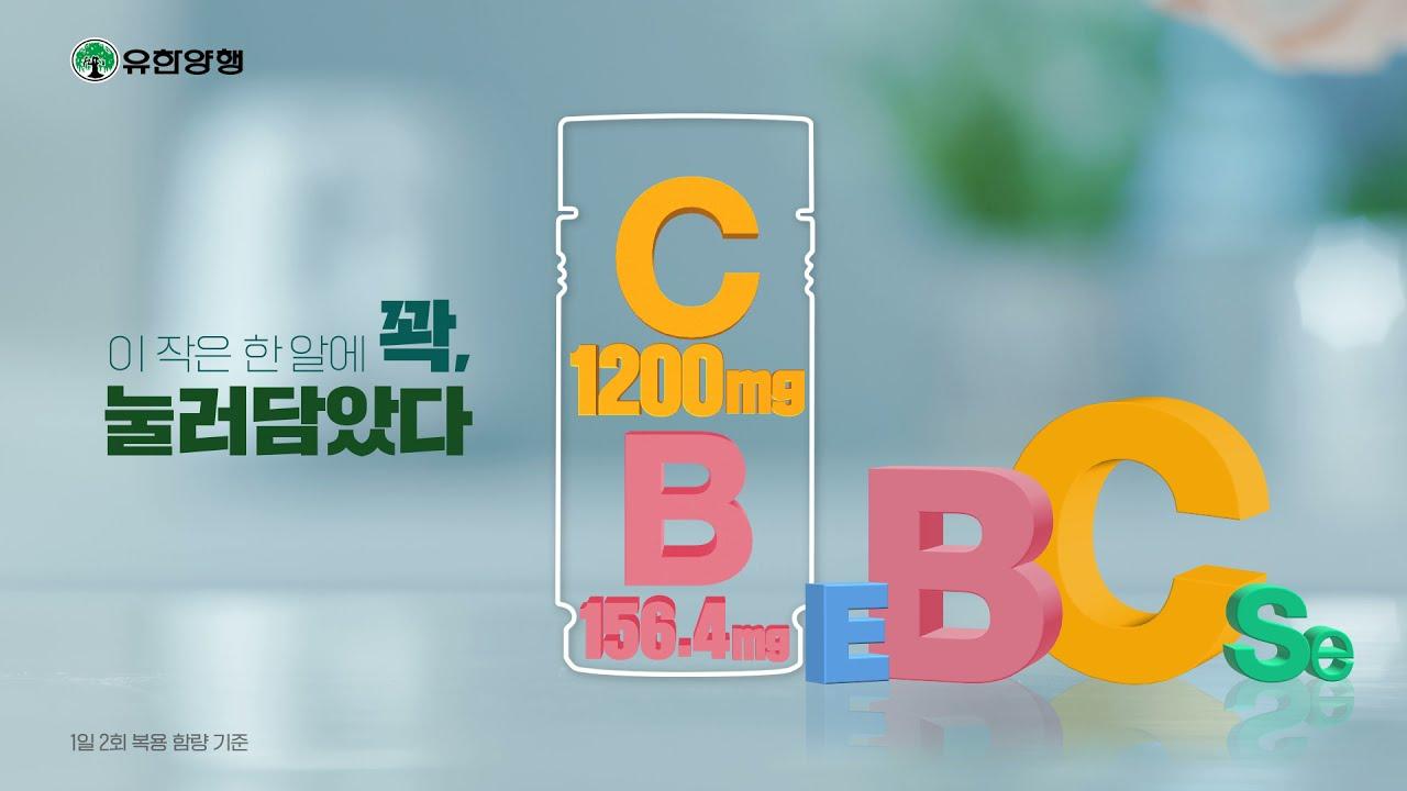 [광고] 유한양행 '삐콤씨' TVC - 지금, 삐콤씨 편_18s