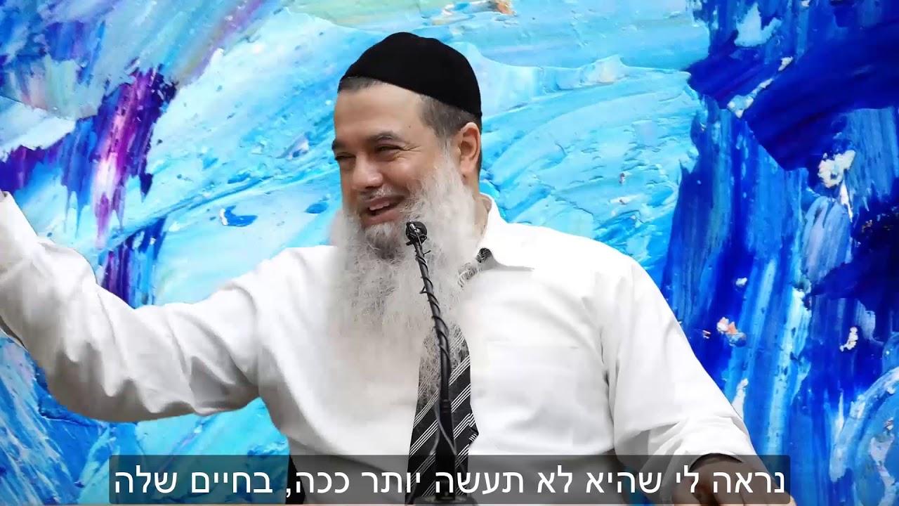 הרב יגאל כהן - אל תסגרו את הצינורות HD {כתוביות} - מדהים!