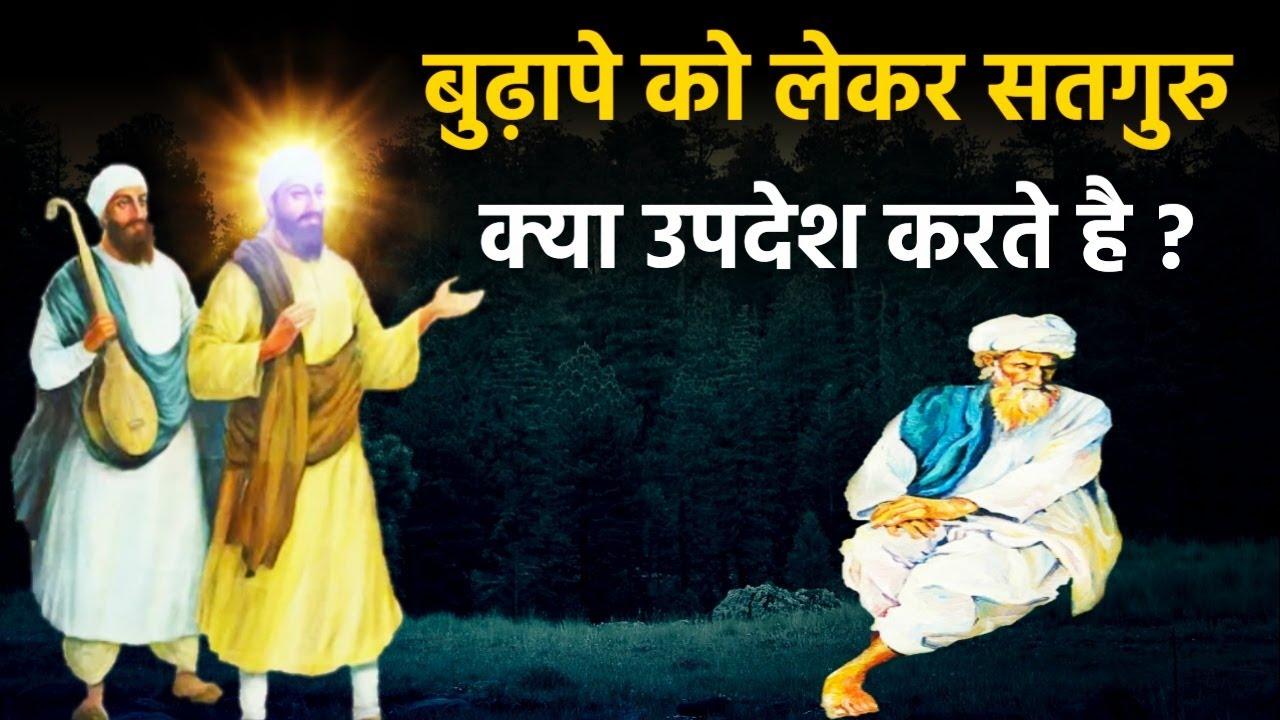 Guru Nanak Sakhi । बुढ़ापे को लेकर सतगुरु नानक क्या उपदेश करते है ? जरूर सुने