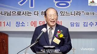 한교협 - 제4회 - 정기총회 - 설 교 자 - 송 태…