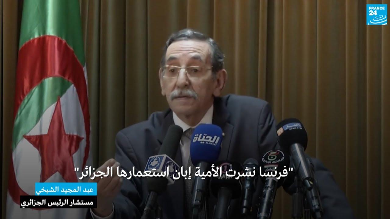 -فرنسا نشرت الأمية في الجزائر-.. توتر جديد في العلاقات الفرنسية الجزائرية  - نشر قبل 2 ساعة