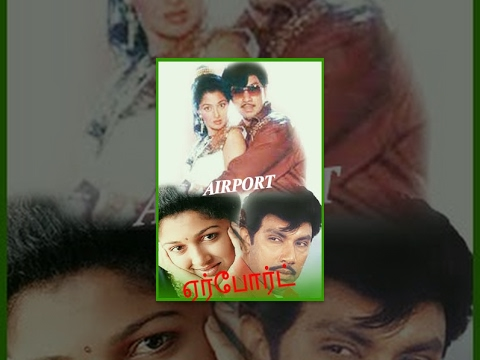 Airport Tamil Full Movie : Sathyaraj, Gauthami
