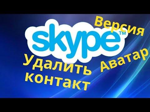 Последняя версия скайпа.  Аватар для скайпа.  Как удалить контакт. Блокируем контакт.