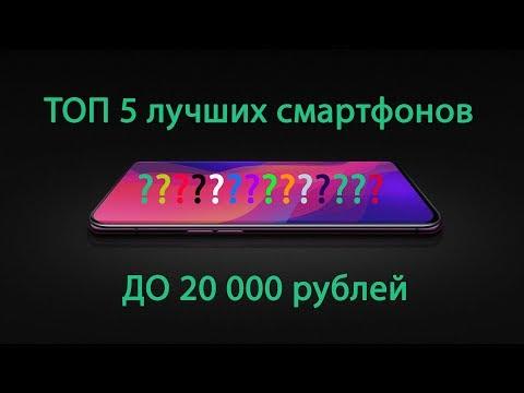 ТОП-5 смартфонов до 20000 рублей на конец 2019 года