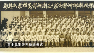 Publication Date: 2017-05-12   Video Title: 臺灣省國民學校教師研習會機關任務