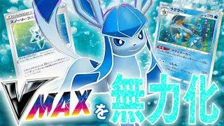 【ポケカ】VMAXを完全に無力化できるグレイシアVMAXを大活躍させたい【対戦動画】