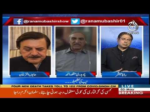 Aaj Rana Mubashir Kay Sath - Sunday 5th July 2020
