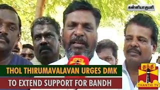 Thol. Thirumavalavan Urges DMK to Extend Support for Statewide Bandh on August 4 – Thanthi TV