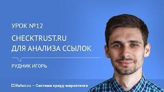 Анализ ссылок при помощи checktrust.ru [Урок №12] | referr.ru