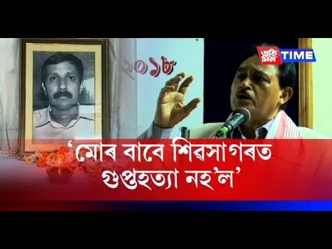Lakhinath Tamuli's speech in the Parag Das Journalism Award programme 2018 create jolts