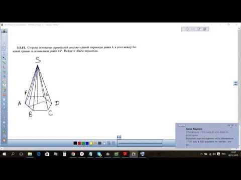 Вопрос: Как найти объем пирамиды?