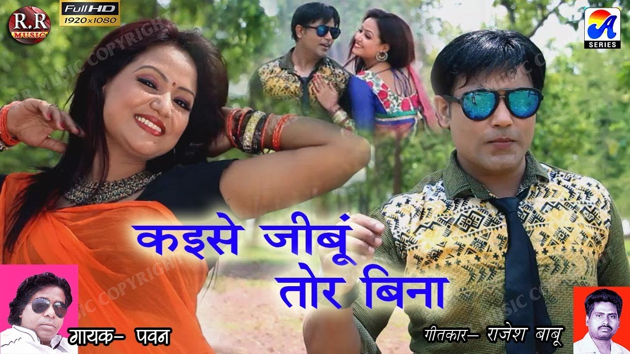 tor bina nagpuri full movie download hd