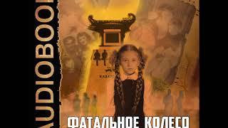 """2001449 Glava 01 Аудиокнига. Сиголаев Виктор """"Фатальное колесо.  Книга 3. Третий не лишний"""""""