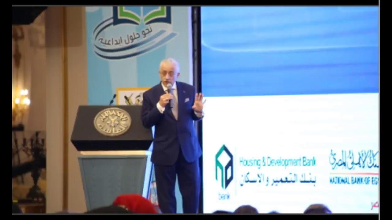 ورقة بحثية يقدمها دكتور فاروق الباز في مؤتمر التعليم في مصر Youtube